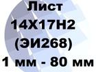 Смотреть фотографию  Лист 14Х17Н2 (ЭИ268) от 1 мм до 80 мм по ГОСТ с доставкой 39583308 в Новокузнецке
