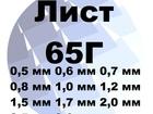 Скачать бесплатно фото  Лист 65Г 0, 5 мм до 3 мм ГОСТ с доставкой 39583318 в Новокузнецке