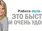 Свежее фото  Заработок удаленно в интернет,работа 39813478 в Красноярске