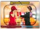 Смотреть изображение  Детский тренинг от 3 до 5 лет «ЮНЫЕ ЛЕДИ И ДЖЕНТЛЬМЕНЫ: учим детей хорошим манерам» 39858801 в Новокузнецке