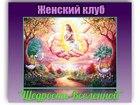 Скачать фото  СУББОТНИЙ ЖЕНСКИЙ КЛУБ «Щедрость Вселенной» 39858964 в Новокузнецке