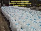Смотреть фотографию Разное Покупаем катионит КУ 2-8 Н, катионит КУ 2-8 Na, 55286828 в Новокузнецке