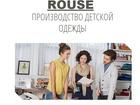 Скачать бесплатно foto  ROUSE - ПРОИЗВОДСТВО ДЕТСКОЙ ОДЕЖДЫ 37663566 в Москве