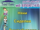 Свежее фотографию  Подбор домашнего персонала, Няни, сиделки, домработницы Новомосковск 39262437 в Новомосковске