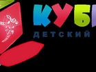 Фотография в   Идет набор групп в детский клуб КУБИК по в Новороссийске 0