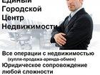 Увидеть фотографию Агентства недвижимости Продажа-Покупка-Аренда-Обмен 33860395 в Новороссийске