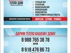 Увидеть foto  Сантехнические услуги 33942671 в Новороссийске