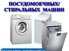 Скачать бесплатно фотографию Ремонт и обслуживание техники Новороссийск ремонт посудомоечной/стиральной машины 8(918)053-05-07 34111148 в Новороссийске