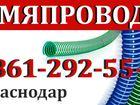 Смотреть изображение  Воздуховод гибкий гофрированный 160 34698893 в Новороссийске