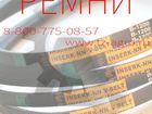 Скачать изображение  Ремни клиновые цена 35048508 в Новороссийске