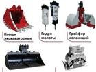 Увидеть фото  Оборудование для общеземляных работ: ковш, грейфер, трамбовка 37470863 в Сочи