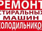 Фотография в Ремонт электроники Ремонт холодильников Ремонт холодильников и стиральных машин в в Новороссийске 0