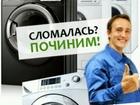 Скачать фотографию Стиральные машины Ремонт стиральных машин 37900894 в Новороссийске