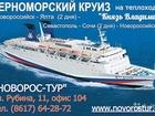 Скачать бесплатно изображение Туры, путевки Круизы по Черному морю с выходом из Сочи,Новороссийска 62688376 в Новороссийске