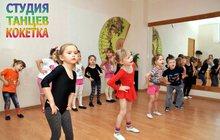 Танцы для малышей, обучение в Новороссийске