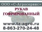Фото в   Воздуховод гибкий гофрированный промышленного в Новошахтинске 164