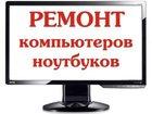 Скачать бесплатно foto  ремонт компьютерной техники 34353786 в Новошахтинске