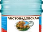 Изображение в   Бутилированная вода питьевая артезианская в Новошахтинске 110