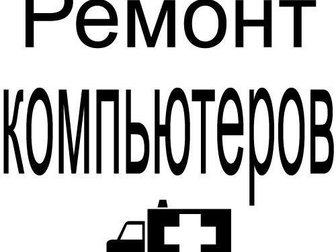 Новое фотографию Ремонт компьютеров, ноутбуков, планшетов Ремонт и настройка компьютеров в Новошахтинске 32608533 в Новошахтинске