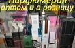 Оптовые продажи от 300 руб. Изготовлена на
