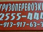 Увидеть фото Транспорт, грузоперевозки Грузоперевозки Евро-фурами 31350540 в Новосибирске