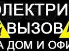 Фото в   Услуги электрика в Новосибирске. Вызов электрика в Новосибирске 0