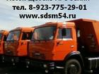 Изображение в Авто Транспорт, грузоперевозки Заказ камаз самосвала в Новосибирске по выгодной в Новосибирске 600