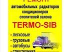 Фотография в Авто Автосервис, ремонт •Сварка Аргоном - алюминия, нержавейки и в Новосибирске 100