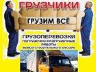 Фотография в Прочее,  разное Разное Наша компания готова предложить Вам перевозки в Новосибирске 140