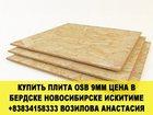 Скачать фото  Купить плиты ориентировано стружечные цена в бердске искитиме 32631682 в Новосибирске