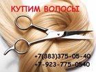 Увидеть фото Салоны красоты Куплю волосы 32634526 в Новосибирске
