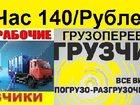 Фотография в Услуги компаний и частных лиц Грузчики Услуги профессиональных Русских грузчиков, в Новосибирске 140