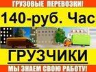Фото в Прочее,  разное Разное Услуги профессиональные грузоперевозки Русские в Новосибирске 140