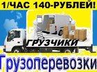 Изображение в Прочее,  разное Разное Наша компания на рынке подобных услуг перевозки в Новосибирске 140