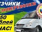 Изображение в Прочее,  разное Разное Предоставим услуги Русских грузчиков + транспорт! в Новосибирске 150
