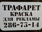 Фотография в   Изготовим для вас любые трафареты для рекламы в Новосибирске 0