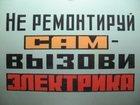 Просмотреть фотографию Электрика (услуги) Замена электропроводки в квартире, домах, коттеджах 32862354 в Новосибирске
