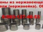 Фото в   Купить сгоны из нержавейки оптом цена, нержавеющей в Новосибирске 81