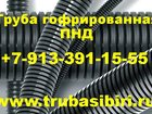 Изображение в   Купить гофротрубу, трубу ПНД (гофрированную в Новосибирске 0