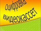 Фотография в Услуги компаний и частных лиц Обработка фото и видео, монтаж Оцифровка видеокассет в Новосибирске и видеосъёмка в Новосибирске 300