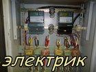 Изображение в Электрика Электрика (услуги) Электромонтажные и электротехнические работы в Новосибирске 200