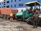 Фотография в Строительство и ремонт Другие строительные услуги OOO АСФАДОР Дорожная Строительная Управления-1. в Новосибирске 0