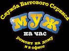 Изображение в Услуги компаний и частных лиц Разные услуги Домашний мастер» - это служба. Предоставляющая в Новосибирске 600