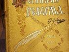 Увидеть изображение Антиквариат Антиквариат книги  33784520 в Новосибирске