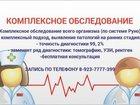 Фотография в   Только в этом месяцеПолное обследование в Новосибирске 2500