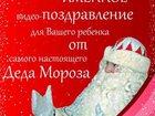 Свежее фото  Именное Видеопоздравление от Деда Мороза 33972112 в Новосибирске
