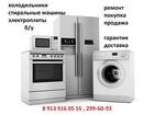 Фото в Ремонт электроники Ремонт холодильников Мастерская отремонтирует Ваш нерабочий холодильник. в Новосибирске 300
