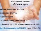 Увидеть фото Массаж Массаж 34285683 в Новосибирске