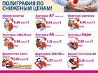 Уникальное фото Разное Полиграфия: печать визиток, листовок, каталогов, флаеров 34538894 в Новосибирске