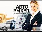 Увидеть фотографию  Куплю ваш автомобиль в любом состоянии 34565925 в Новосибирске